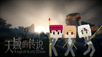 【红叔】天域的传说主题生存 Ep.3 下 - 我的世界★Minecraft