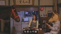 4分钟看完2015人马恋的电视剧《奔跑吧 小百合酱》77