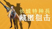 【入江闪闪】王者荣耀:最新射手「百里守约」抢先玩,藏匿狙击暴起灵动集一身!