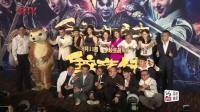 20170806 王大陆、张天爱、张靓颖等 《鲛珠传》红毯+首映礼