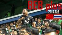 深入泰超比赛现场! 和泰国球迷聊到当年国足的