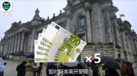 """两名中国游客在德因行""""纳粹礼""""被捕  网友评论炸了"""