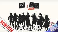 默寒试玩 第122期 WILL美好世界 来当个改变命运的神吧