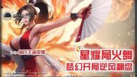 嗨氏王者荣耀: 星耀局火舞梦幻开局逆风翻盘
