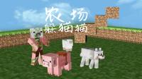 【入江闪闪】我的世界-农场躲猫猫04:变成了一只牛在角落里面瑟瑟发抖,对面的天骐并没有发现我…
