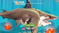 【肉肉】饥饿鲨鱼游戏进化 64巨齿鲨我来啦!