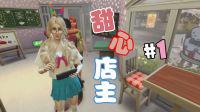 【模拟人生4】花鲍日记 03:零售之甜心店主#1