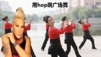 当大妈用hop跳广场舞,你感动吗