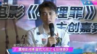 李易峰自信《心理罪》演技大爆发,峰峰你确定不是眼神萌萌哒吗?