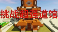 【帅帅的藕霸】我的世界1.10.2神奇宝贝Ep21 制作炎炎珠 挑战超大的道馆
