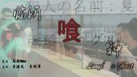 【微电影】《临沂喰種》导演:马特Muter