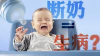 听说宝宝一断奶就生病是真的吗 25