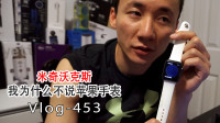 米哥Vlog-453:为什么我从来不说苹果手表那点事