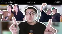 《小Z百分百》7集:你玩手机时, 100%会经历的, 那些朋友圈事件!