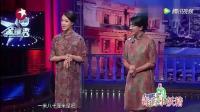 王祖蓝假扮金星上节目, 首爆自己的真实身高, 矮, 也能搞定高大太太