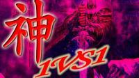 【欣赏】魔兽争霸澄海3C游戏1VS1 比赛  纵横潇洒