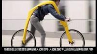 这款自行车太奇秒了! 折叠后和雨伞一样大! 怎么不见轮子呢?