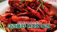 韩国明星吃北京宵夜啤酒麻辣小龙虾, 好美味吃完都不想回韩国了!