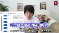 日本男生挑战了中文的HSK的等级考试, 这应该是小学水平的吧