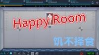 【柚子/Happy Room】傻缺爱的测试!