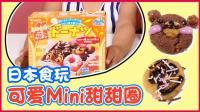 日本食玩大全之迷你厨房甜甜圈制作日本食玩可食双人游戏玩具视频