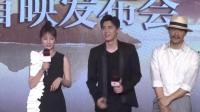 20170809 李易峰、廖凡、李纯等参加电影《心理罪》北京首映发布会