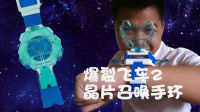 (倒Z)玩具屋爆裂飞车2晶片召唤手环