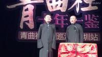 20170805苗阜、王声深圳相声专场: 吃货的幸福
