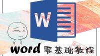 word2007零基础教程-05字体设置