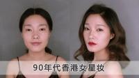 港星复古妆, 那个时候经典的TVB女神都是怎样画妆的?