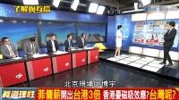 台湾媒体: 大陆菲佣开价6万台币, 台湾工资28K的青年情何以堪?