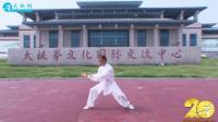 第三届国际太极拳视频大赛---李新渠2-1