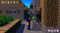 <MinecraftPC>Lionel平方的PC旅行者生存 XVIII 货比三家