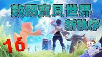 默寒 PS4 数码宝贝世界: 新秩序#16 再次挑战机械邪龙兽[Digimon World: Next Order]
