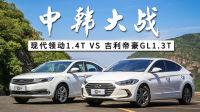 吉利当家紧凑型车挑战韩系头牌 现代领动 吉利帝豪GL对比测评 885