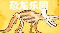 快速组装二十五种玩具机器人1 恐龙乐园 恐龙玩具 恐龙帝国 侏罗纪世界 恐龙世界