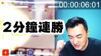 ★CATS★两分钟连胜挑战开始! #G31★Crash Arena Turbo Stars★酷爱娱乐解说