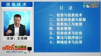 中公招教考试-中小学信息技术-学科知识-信息技术-王佳峰-1_《new》