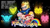 """猪猪侠2017之超星萌宠2 猪猪侠快跑亲子小游戏  游戏一""""夏"""""""