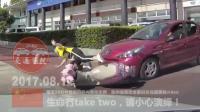 中国交通事故合集20170812: 每天10分钟最新国内车祸实例, 助你提高安全意识