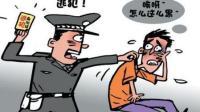 儿子好友蹭吃蹭喝引老爹报警 民警竟查出他是逃犯