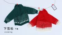 卫星宝贝教学:六角花钩衣下摆边的几种钩织方法