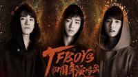 TFBOYS四周年南京演唱会网上直播预约人数超430万, 力压王菲创纪录