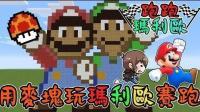 【巧克力】『Mario Kart: 跑跑玛利欧』 - 用麦块来玩玛利欧赛跑!  Minecraft