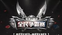 【在在】全民争霸8.12预选赛《倩女幽魂网络游戏》有点悲观的在在魅者第一视角
