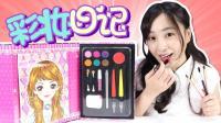 0558 糖果女孩的彩妆日记!一起来学化妆吧!
