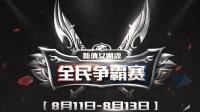 【全民争霸】在在8.13预选赛, 遭遇神坑队友的队伍能否逆袭《倩女幽魂2》网络游戏直播