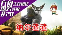 【猫神】方舟生存进化 #28 从零开始的焦土生活