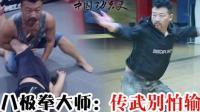 MMA冠军对话八极拳大师: 中国武术有未来吗?