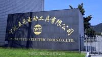 宁波五元电动工具有限公司锂电扳手产品演示宣传片